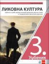 Likovna kultura 3 - Udžbenik za treću godinu gimnazija društveno-jezičkog smera
