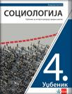 Sociologija 3 (4) - Udžbenik