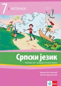 Srpski jezik 7, čitanka Put