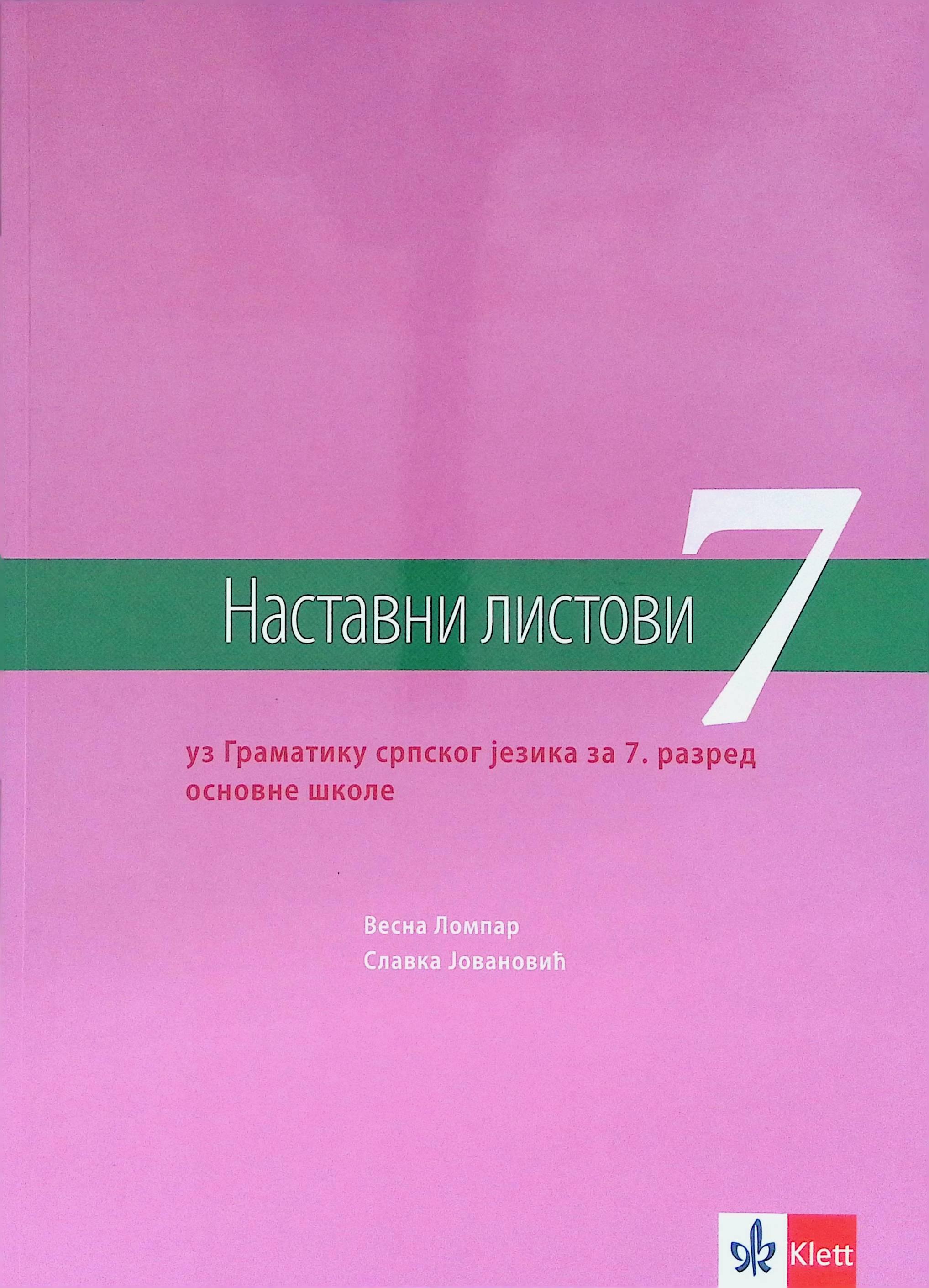 Srpski jezik 7, nastavni listovi uz gramatiku