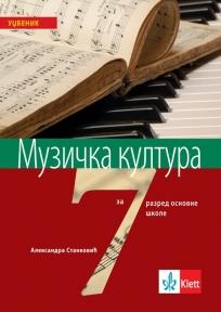 Muzička kultura 7, udžbenik