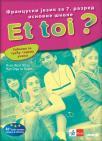 ET TOI ? 3, Francuski jezik za 7. razred - udžbenik