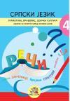 Srpski jezik 4 - gramatika, pravopis, jezička kultura