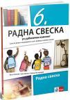 Srpski jezik i književnost 6, radna sveska uz udžbenički komplet