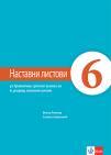Srpski jezik 6, nastavni listovi uz gramatiku