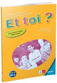 ET TOI ? 2, Francuski jezik za 6. razred - radna sveska