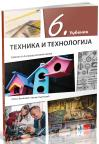 Tehničko i informatičko obrazovanje 6, radna sveska