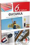 Fizika 6, udžbenik