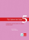 Srpski jezik 5, nastavni listovi uz gramatiku