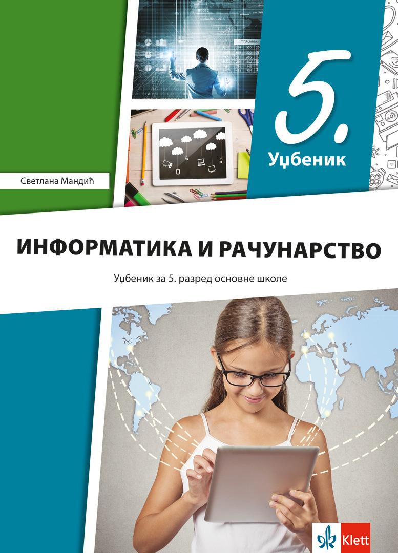 Tehničko i informatičko obrazovanje 5, udžbenik