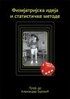Fizijatrijska ideja i statisticke metode