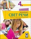 Srpski jezik 4 gramatika O jeziku - radna sveska