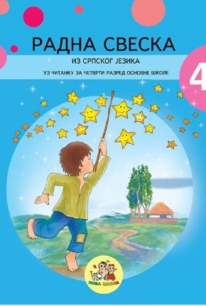 Srpski jezik 4 - radna sveska