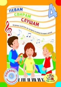 Pevam, sviram, slušam 4 - Udzbenik