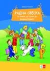 Srpski jezik 1 Bukvar - radna sveska