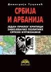 Srbija i Arbanija