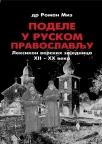 Podele u ruskom pravoslavlju