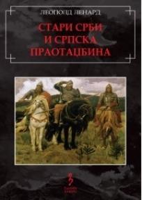 Stari Srbi i srpska praotadžbina