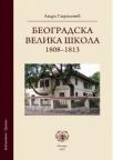 Beogradska Velika škola 1808-1813
