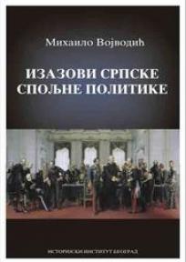 Izazovi srpske spoljne politike (1791-1918)