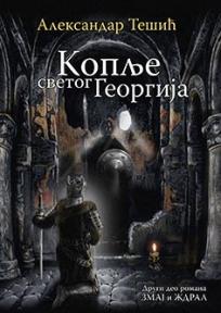 Koplje svetog Georgija - drugi deo