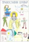 Pravoslavni bukvar, ikonа i ćirilica