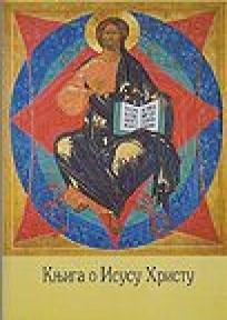 Knjiga o Isusu Hristu