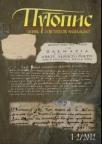 Putopis 1-2/2012 - časopis za putopisnu književnost