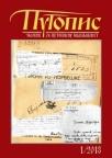 Putopis 1/2013 - časopis za putopisnu književnost