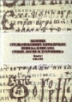 Zbornik srednjovekovnih ćiriličnih povelja i pisama Srb.Bosne i Dubrovnika