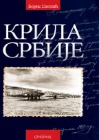 Krila Srbije