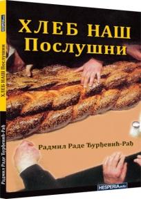 Hleb naš poslušni