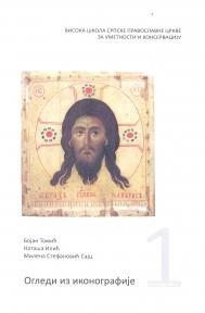 Ogledi iz ikonografije 1