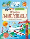 Moja prva enciklopedija: Svet otkrića