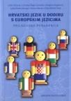 Hrvatski jezik u dodiru s europskim jezicima – prilagodba posuđenica