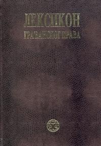 Leksikon građanskog prava