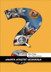 Knjiga opšteg neznanja