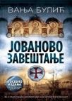 Jovanovo zaveštanje - posebno izdanje