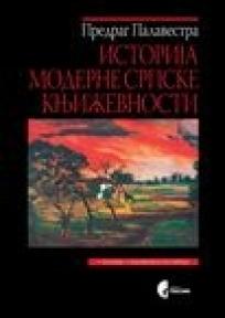 Istorija moderne srpske književnosti