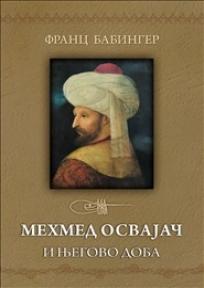 Mehmed Osvajač i njegovo doba