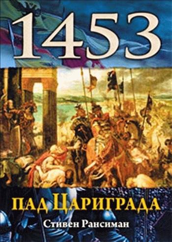 1453 pad Carigrada