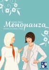 Menopauza-Knjiga za svaku ženu
