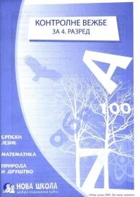 Kontrolne vežbe iz srpskog jezika za četvrti razred osnovne škole