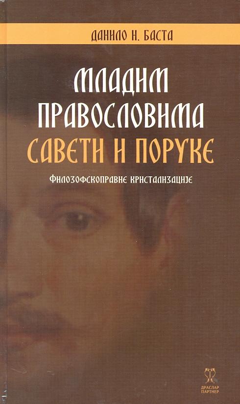 Mladim pravoslovima saveti i poruke