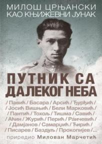 Putnik sa dalekog neba: Miloš Crnjanski kao književni junak