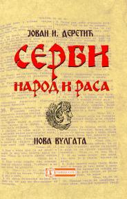 Serbi narod i rasa - Nova vulgata