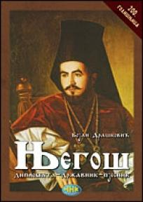Njegoš – diplomata-državnik-pjesnik