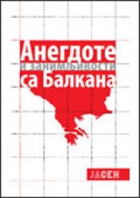 Anegdote i zanimljivosti sa Balkana