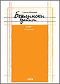 Berlinski zapisi (1991) knjiga četvrta