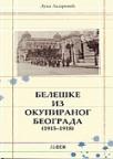 Beleške iz okupiranog Beograda (1915-1918)